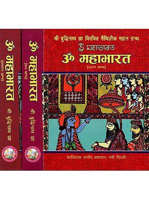 ॐ महाभारत: Mahabharata- An Epic of Maithili Literature (Set of 3 Volumes)