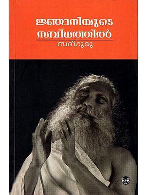Jnaniyude Savidhathil (Malayalam)