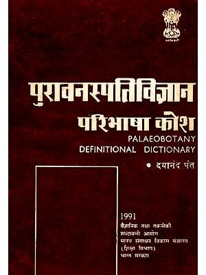 पुरा वनस्पति विज्ञान परिभाषा कोश: Palaeobotany Definitional Dictionary