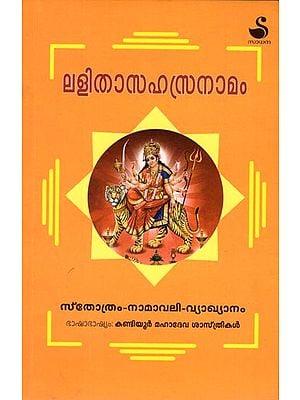 Lalithasahasranamam (Malayalam)