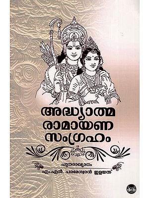 Adhyathma Ramayana Sangraham (Malayalam)