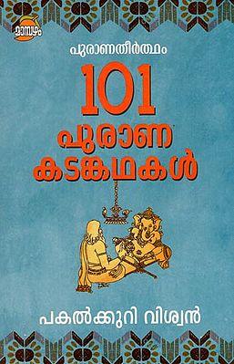 Puranatheertham: 101 Puranakadamkathakal (Malayalam)