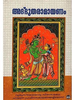 Adbhutha Ramayanam (Malayalam)