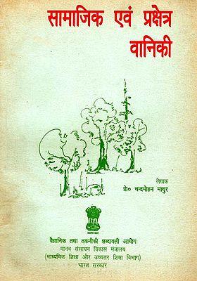 सामाजिक एवं प्रक्षेत्र वानिकी: Social and Field Forestry