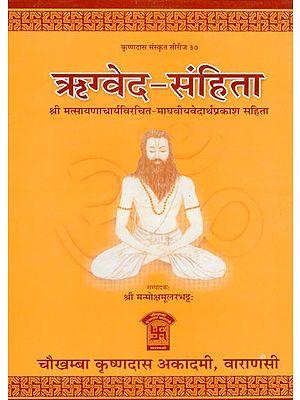 ऋग्वेद-संहिता: Index of Mantras of Rigveda Samhita