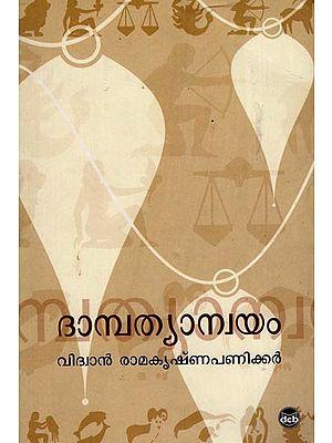 Dampathyanwayam (Malayalam)