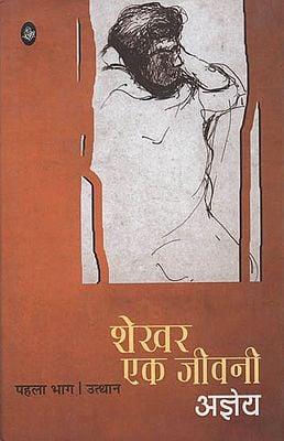 शेखर एक जीवनी (पहला भाग उत्थान): Shekhar Biography Part 1 'Rise'