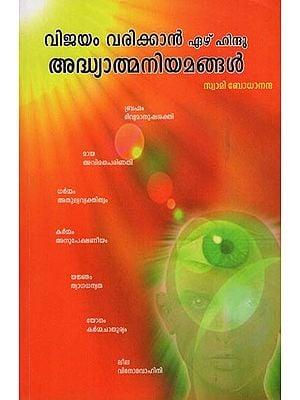 Viayamvarikkan Ezhu Hindu Adhyatmaniyamangal (Malayalam)