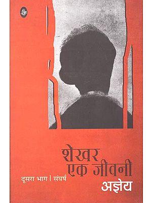 शेखर एक जीवनी (दूसरा भाग संघर्ष): Shekhar Biography Part 2 'Struggle'