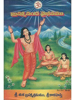 బ్రహ్మనంద వెైభవేము: Brahmananda Vaibhavam (Telugu)