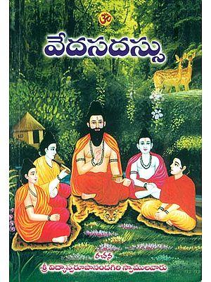 వేదనదస్సు: Veda Sadassu (Telugu)