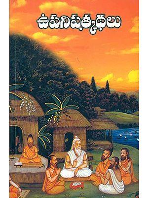 ఉపనిష్ ల్క్థలు: The Upanishads (Telugu)