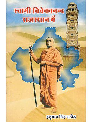 स्वामी विवेकानन्द राजस्थान में : Swami Vivekananda in Rajasthan