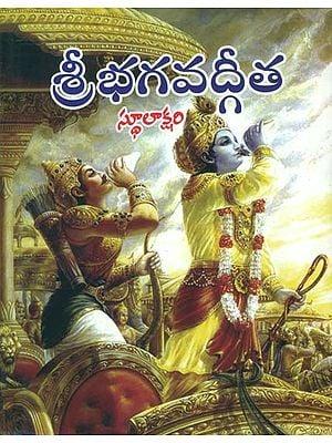 శ్రీ భగవద్లీత: Shri Bhagawad Gita (Telugu)