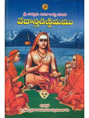 వేదాస్తడిణ్డిమము: Vedanta Dindimamu (Telugu)