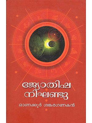 Jyothisha Nighandu ( Astrology )