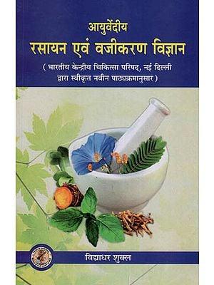 आयुर्वेदीय रसायन एवं वाजीकरण विज्ञान : Ayurvedic Chemistry and Rationalization Science