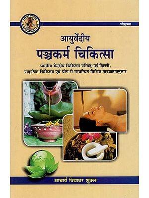 आयुर्वेदीय पंचकर्म चिकित्सा  : Ayurvedic Panchakarma Therapy