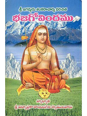 ఛజగోవిందము: Bhaja Govindam (Telugu)
