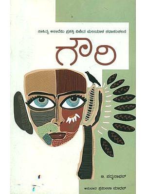 Gowri  (Kannada)
