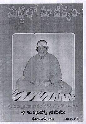 మోక్షద్వారపాలకులు: Moksha Dwara Palakulu (Telugu)