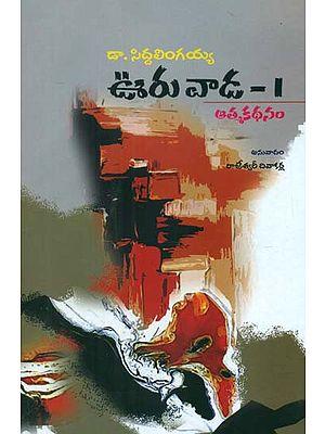 Ooru Vaada  (Telugu)