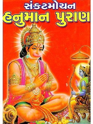 સંકટમોચન-હનુમાન પુરાણ: Sankatmochan Hanuman Puran