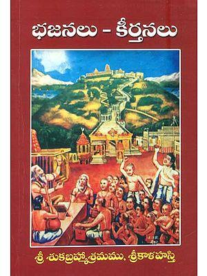 భజనలు కీర్తనలు: Bhajanalu Keerthanalu (Telugu)