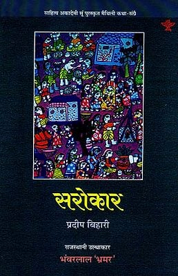 सरोकार: Sarokar (Sahitya Akademi's Award-Winning Maithili Short Stories Translated Into Rajasthani)