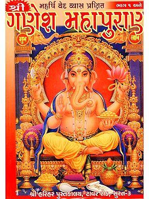 શ્રી ગણેશ મહાપુરાણ: Shri Ganesha Mahapurana