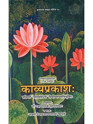 काव्यप्रकाश: Kavya Prakash
