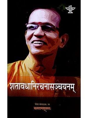 शतावधानिरचनासञ्चयनम्: Shatavadhani Rachana Sanchayanam (Sanskrit)