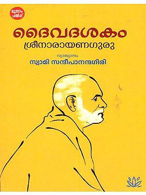 Daiva Dashakam (Malayalam)