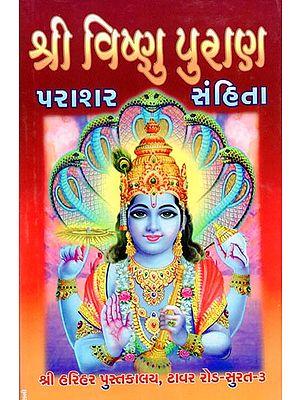 શ્રી વિષ્ણુપુરાણ (પરાશર સંહિતા): Shri Vishnupuran (Parashar Samhita)