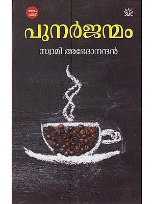 Punarjanmam (Malayalam)