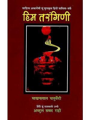 हिम तरंगिणी: Him Tarangini (Sahitya Akademi's Award-Winning Hindi Poems Translated Into Rajasthani)