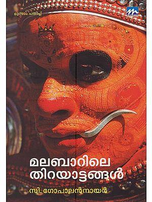 Mala Barile Thirayat Tangal (Malayalam)
