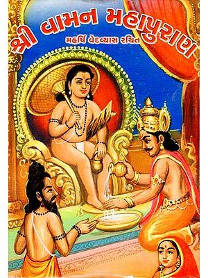 શ્રી વામન મહાપુરાણ: Shri Vaman Mahapurana