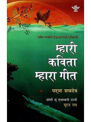 म्हारी कविता म्हारा गीत: Mhari Kavita Mhara Geet (Sahitya Akademi's Award-Winning Dogri Poetry Translated Into Rajasthani)
