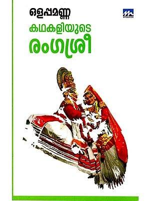Kathakali Yude Ranga Sree (Malayalam)