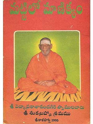 మట్టిలోమాణిక్యం: Mattilo Manikyam (Telugu)