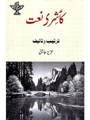Kashire Naa't - An Anthology of Kashmiri Naat (Urdu)