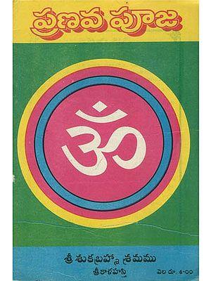 ప్రణవ వూజ: Pranava Puja (Telugu)
