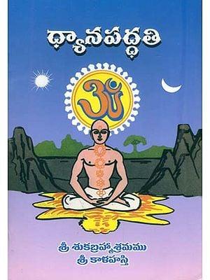 ధ్యానవద్ధతి: Dhyana Paddhati (Telugu)