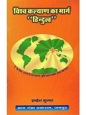 """विश्व कल्याण का मार्ग """"हिंदुत्व"""" : A Path to the Welfare of the World """"Hindutva"""""""