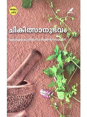Chikitsa Nubhavam (Malayalam)