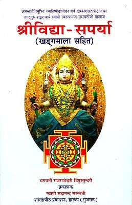 श्रीविद्या-सपर्या : Shri Vidya Saparya