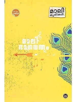 Malibhagavatham (Malayalam)