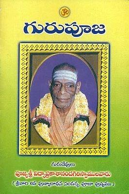 గురువూజ: Guru Puja (Telugu)