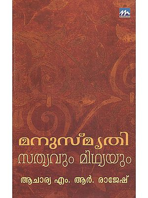 Manusmrithi: Sathyavum Midhyayum (Malayalam)